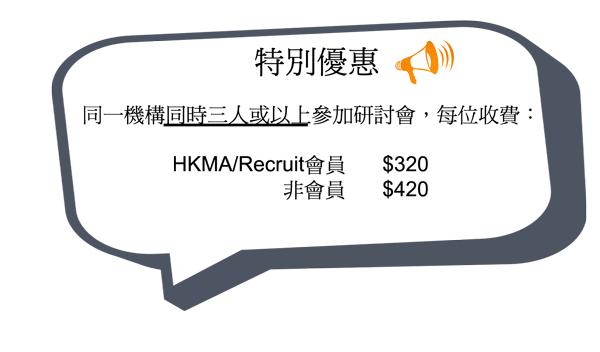 特別優惠 - 如在 2017 年 1 月 17 日前報名或同一機構同時三人或以上參加研討會,每位收費:HKMA/Recruit 會員 - $320;非會員 - $420