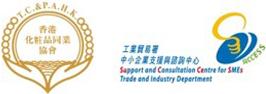 香港化粧品同業協會 / 工業貿易署中小企業支援與諮詢中心