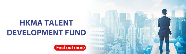 HKMA Talent Development Fund